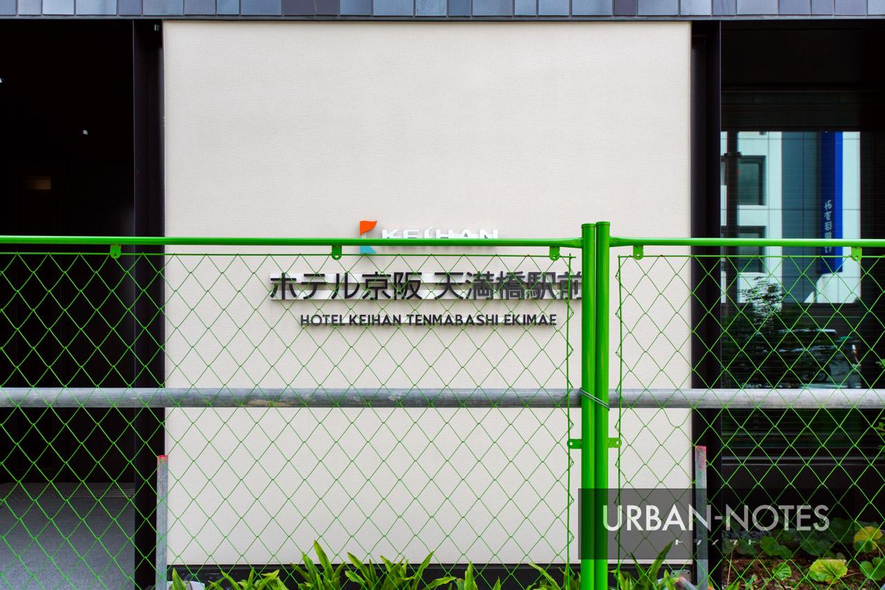 ホテル京阪 天満橋駅前 2021年9月 06
