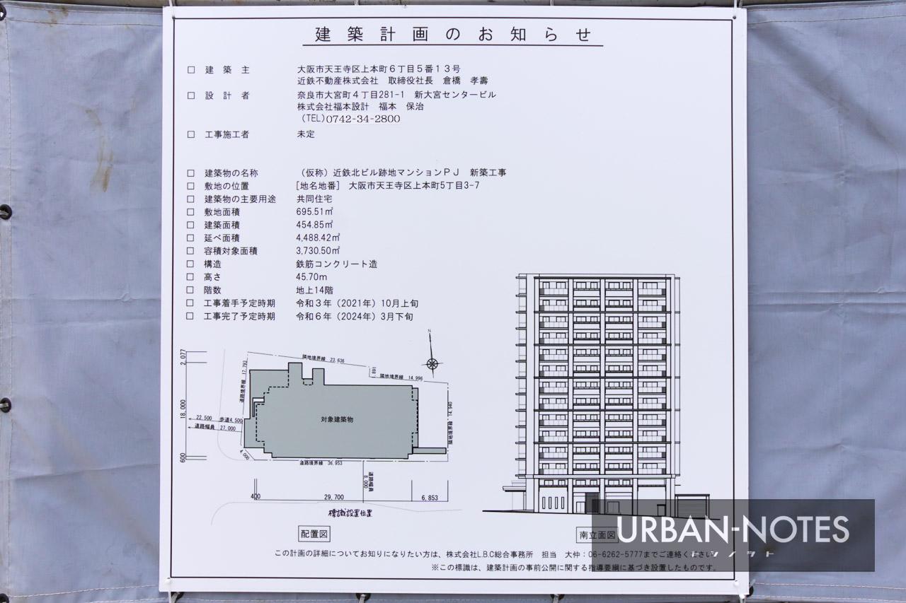 (仮称)近鉄北ビル跡地マンションPJ 新築工事 建築計画のお知らせ