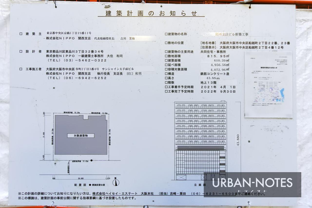 NIPPO 関西支店ビル新築工事 建築計画のお知らせ