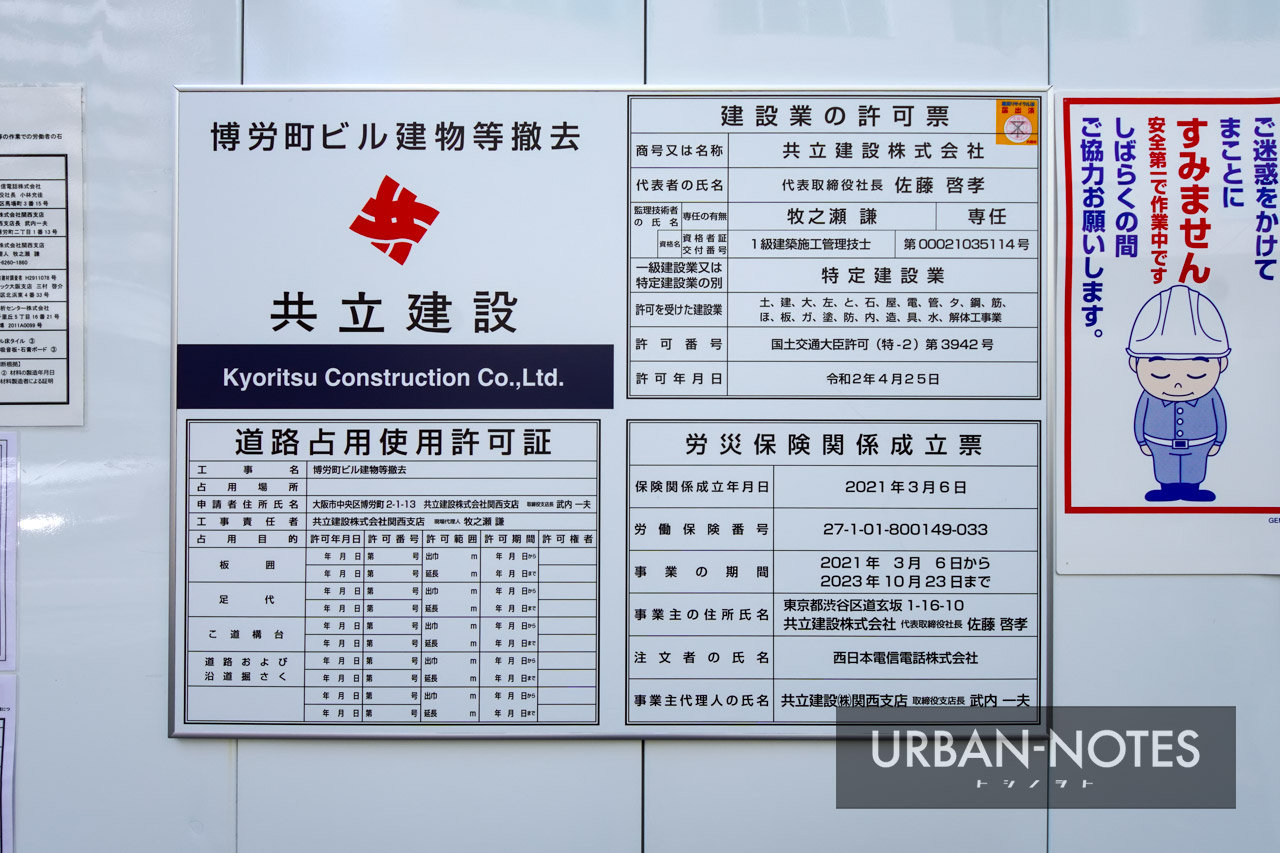 NTT西日本 博労町ビル 解体工事 2021年10月 04