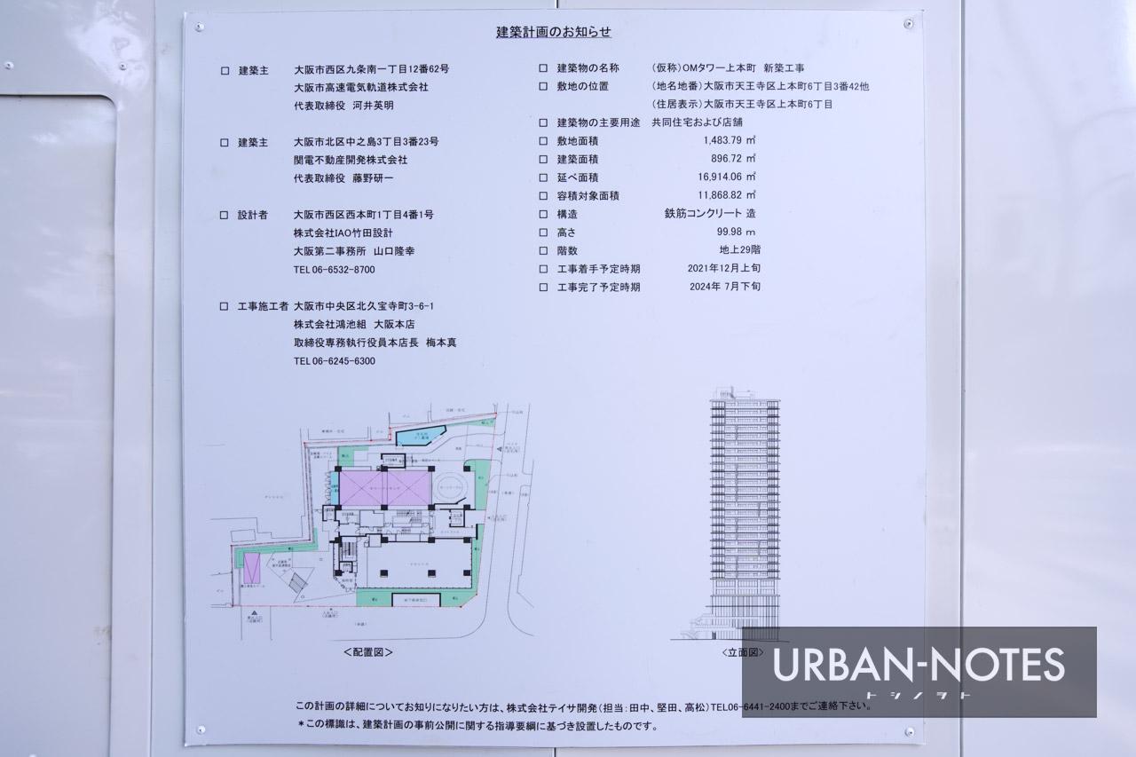 (仮称)OMタワー上本町 新築工事 建築計画のお知らせ