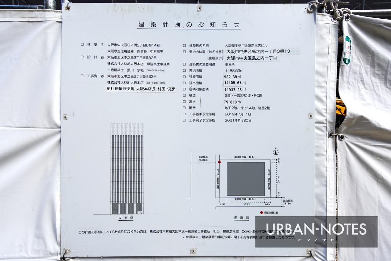 大阪厚生信用金庫新本店ビル 建築計画のお知らせ 02