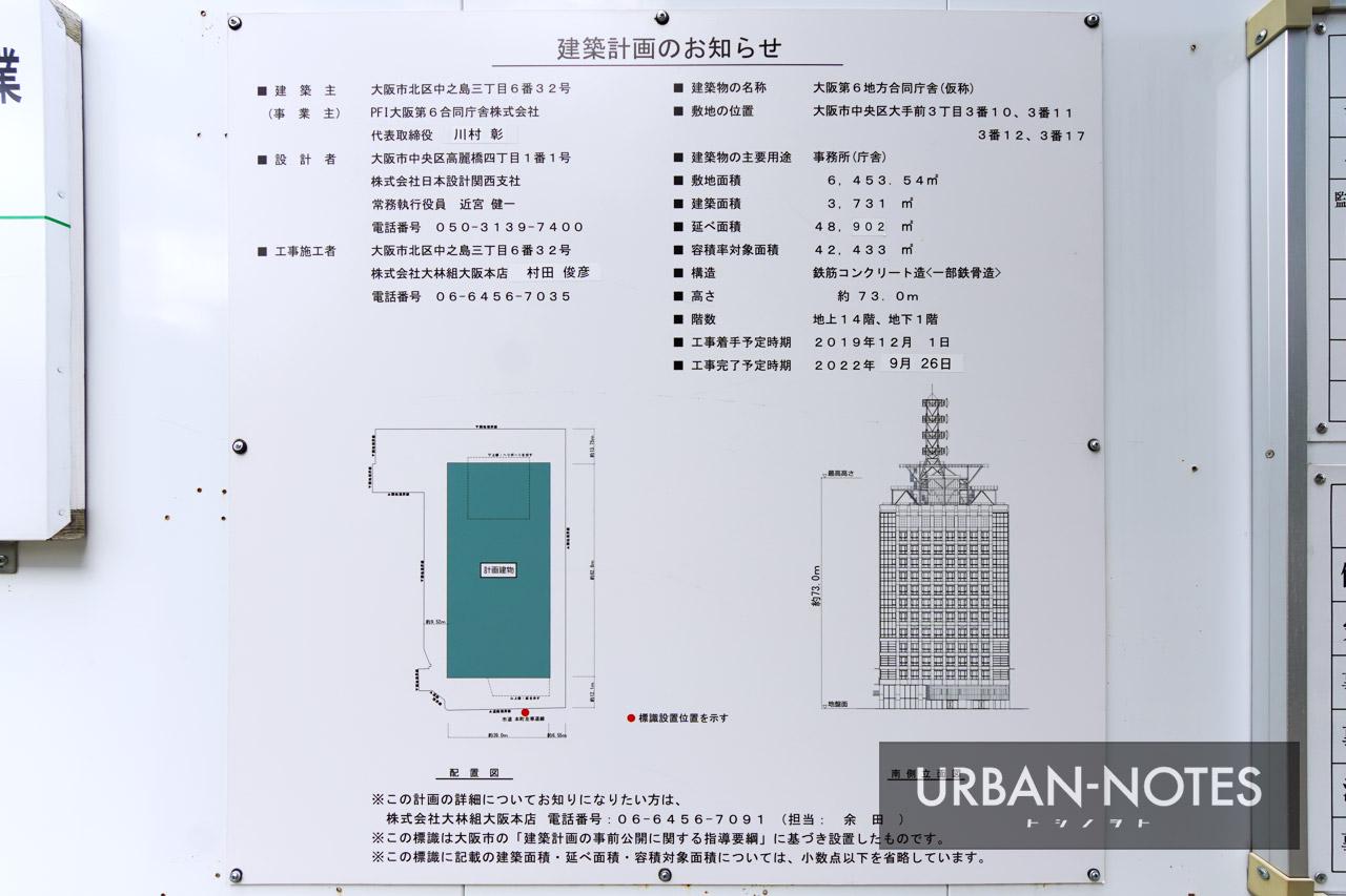 大阪第6地方合同庁舎 建築計画のお知らせ 02