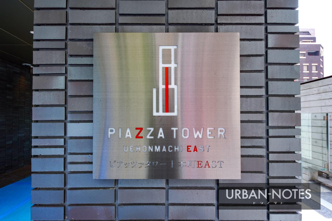 ピアッツァタワー上本町EAST 2021年9月 08