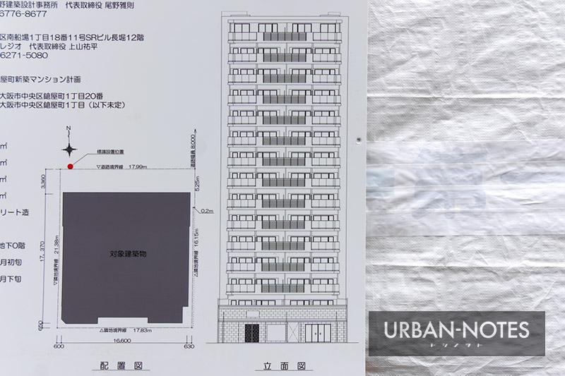 (仮称)プレジオ鎗屋町新築マンション計画 立面図