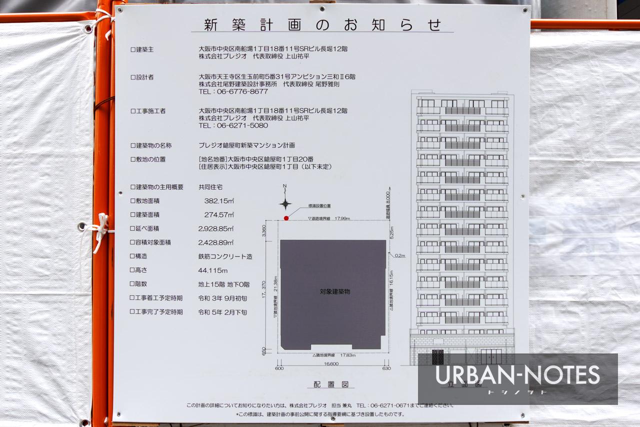 (仮称)プレジオ鎗屋町新築マンション計画 建築計画のお知らせ