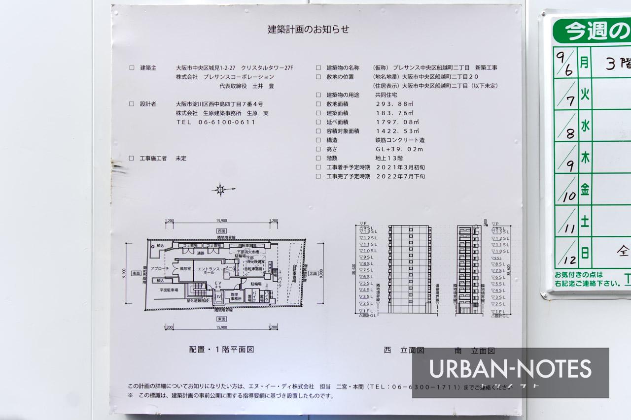 (仮称)プレサンス中央区船越町二丁目 新築工事 建築計画のお知らせ