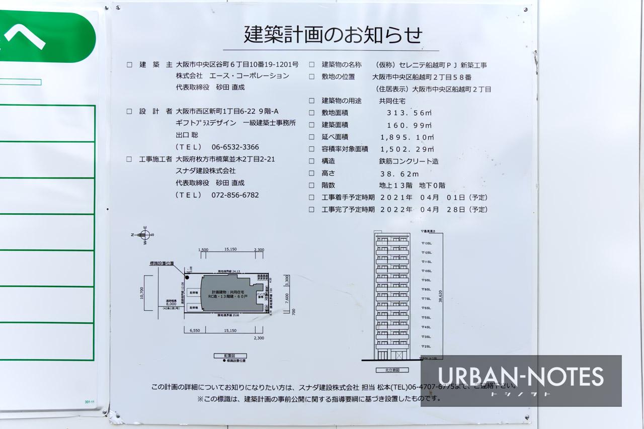 (仮称)セレニテ船越町PJ 新築工事 建築計画のお知らせ
