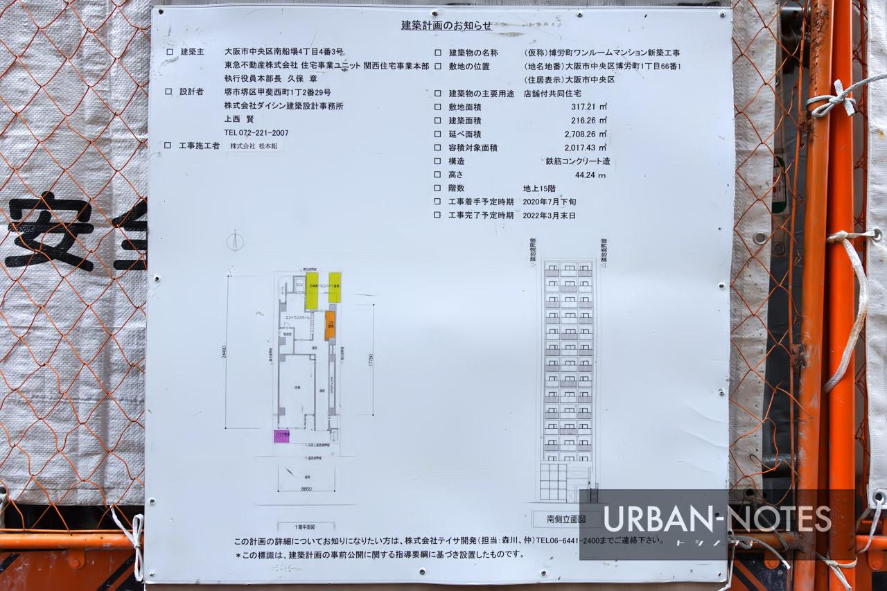 (仮称)博労町ワンルームマンション新築工事 建築計画のお知らせ
